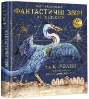Роулінг Джоан Фантастичні звірі і де їх шукати. Велике ілюстроване видання 978-617-585-143-2