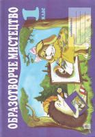 Трач С. Образотворче мистецтво. Альбом-посібник. 1 кл. 966-692-002-6