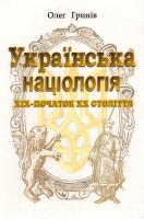 Гринів Олег Українська націологія: XIX—початок XX століття. Історичні нариси 966-603-408-5