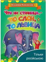 На кожній сторінці — то слон, то левиця. Володимир Маяковський (книжка-картонка)