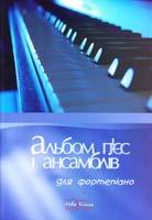 Альбом п'єс і ансамблів для фортепіано М-707-505-51-9