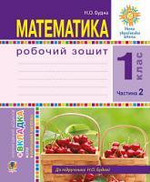 Будна Наталя Олександрівна Математика. 1 клас. Робочий зошит. Ч. 2. НУШ 978-966-10-5513-0