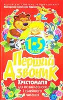 Укладач О. М. Фіненко Перший дзвоник: Хрестоматія для позакласного і сімейного читання. 1-5 класи 978-966-481-438-3
