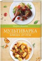Жукова Мария Мультиварка. Блюда-дуэты 978-617-12-5938-6