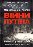 Херпен М. X. Ван Війни Путіна. Чечня, Грузія, Україна: незасвоені уроки минулого 978-617-7246-61-8