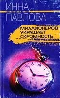 Павлова Инна Миллионеров украшает скромность 5-9524-1100-2