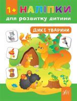 Смирнова К. В. Дикі тварини 978-966-284-446-7