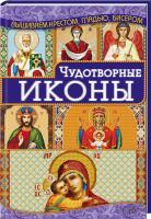 Наниашвили Ирина Чудотворные иконы 978-966-14-9182-2