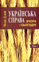 Дужий Петро Українська справа. Том 2 966-8013-85-9