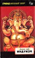 В. П. (Хемант) Каниткар, У. Оуэн Коул Религии мира: Индуизм 5-8183-0150-8, 0-340-61105-7