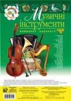Будна Наталя Олександрівна Музичні інструменти. Комплект наочності 978-966-408-575-2