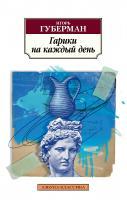 Губерман Игорь Гарики на каждый день 978-5-389-15803-0