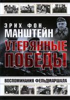 Эрих фон Манштейн Утерянные победы. Воспоминания фельдмаршала 978-5-17-056851-2, 978-5-9713-9856-1, 978-985-16-5786-1