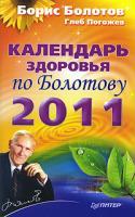 БорисБолотов, ГлебПогожев Календарь здоровья по Болотову на 2011 год 978-5-49807-762-8