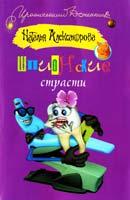 Александрова Наталья Шпионские страсти 978-5-271-39543-7