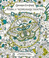 Бэсфорд Джоанна Айви и чернильная бабочка. Волшебная история для рисования и мечты 978-5-389-13675-5