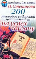 Степанова Наталья 200 заговоров сибирской целительницы на успех и удачу 978-5-7905-3244-3
