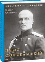 Савченко Віктор Павло Скоропадський 978-966-03-8833-8