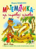 Беденко Марко Васильович Математика - це справді цікаво! Збірник задач для учнів початкових класів. 966-7437-39-6