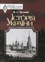 Чуткий Андрій Історія України 966-608-548-8