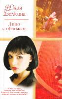 Белкина Юлия Лицо с обложки 5-17-030245-2, 5-7390-1602-9, 5-271-11924-6