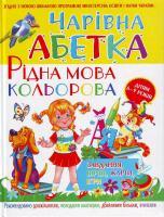 Хаткіна М.О Чарівна абетка .Рідна мова кольорова 966-338-166-3