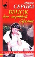 Серова Марина Венок для мертвой Офелии 978-5-699-68324-6