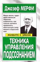 Мерфи Джозеф Техника управления подсознанием 978-5-7905-2517-9