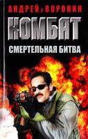Воронин Андрей Комбат. Смертельная битва 978-985-16-9783-6