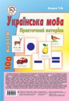 Будна Тетяна Богданівна Українська мова. Практичний матеріал. 100 карток. 978-966-10-0579-1