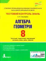 Гальперіна А. Р. Алгебра. Геометрія. 8 клас : тестовий контроль знань 978-966-178-712-3
