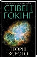 Гокінг Стівен Теорія всього 978-617-12-6073-3