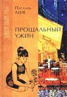 Паскаль Лене Прощальный ужин 5-7905-1690-4