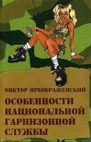 Виктор Преображенский Особенности национальной гарнизонной службы 5-9740-0007-2