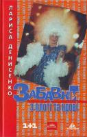 Денисенко Л. Забавки з плоті та крові 966-663-103-2