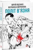 Миронова Вероніка, Яценко Юрій Політ в'язня 978-966-03-8607-5
