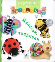 Бомон Емілія, Беліно Наталя Маленькі тваринки. (картонка) 978-966-10-2613-0