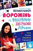 Соляник Катерина Велика книга ворожінь та віщувань для сучасних дівчат 978-966-14-0738-0