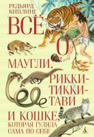 Киплинг Редьярд Всё о Маугли, Рикки-Тикки-Тави и Кошке, которая гуляла сама по себе 978-5-389-05305-2