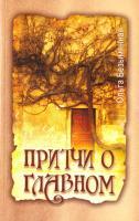 Безымянная Ольга Притчи о главном 978-5-413-00775-4