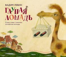 Левин Вадим Глупая лошадь 978-5-389-15468-1