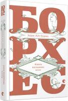 Борхес Хорхе Луїс Книга вигаданих істот 978-617-679-297-0