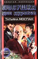 Моспан Татьяна Ловушка для дураков 5-17-003374-5