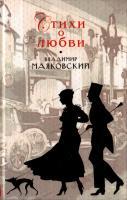 Маяковский Владимир Владимир Маяковский. Стихи о любви 978-5-699-40480-3
