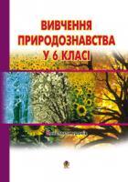 Олійник Іванна Володимирівна Вивчення природознавства у 6 класі. 966-408-032-2