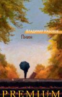 Набоков Владимир Пнин 978-5-389-13573-4