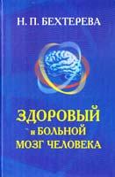 Бехтерева Наталья Здоровый и больной мозг человека 978-5-17-062544-4