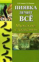 В. А. Савинов, Т. В. Павлова Мужские страдания 978-5-88503-539-2