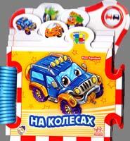 Курмашев Рінат На колесах. (картонка)