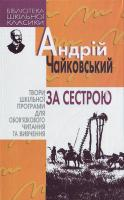 Чайковський Андрій За сестрою 966-661-772-2